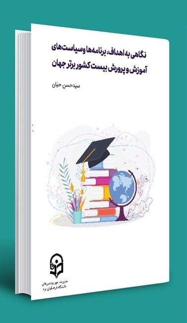 نگاهی به اهداف، برنامه ها و سیاست های آموزش و پرورش بیست کشور برتر جهان