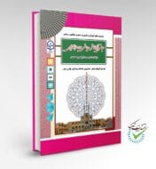 کتاب مبانی آموزش ریاضی دوره ابتدایی منتشر شد -1